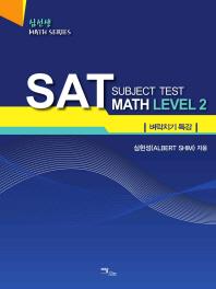 SAT Subject Test Math Level. 2