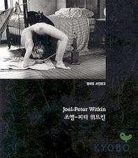 조엘 피터 위트킨(열화당 사진문고)