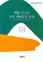 백범 김구의 지적 계발과정 탐색 : 한 위인의 다중지능 분석보고서