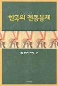 한국의 전통봉제