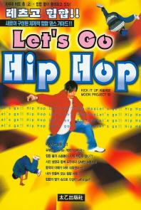 레츠고 힙합(Let's Go Hip Hop)