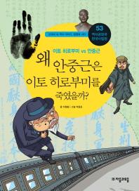 역사공화국 한국사법정. 53: 왜 안중근은 이토 히로부미를 죽였을까