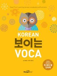 KOREAN 보이는 VOCA