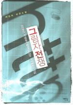 제성욱 장편소설 그림자 전쟁