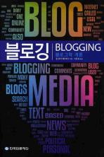 블로깅: 블로그학개론