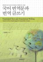 국어 번역문과 번역 글쓰기