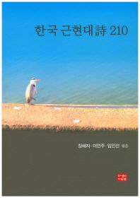 한국 근현대시 210