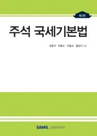 주석 국세기본법(2020)