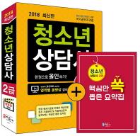 청소년상담사 2급 한권으로 올인하기(2018)