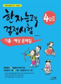 한국어문회 주관 한자능력검정시험 4급2 기출 예상문제집