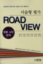 서술형 평가 ROAD VIEW: 생활 교양영역