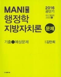 Mani(마니) 행정학 지방자치론: 문제(2016)