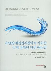 유엔장애인권리협약에 기초한 국제 장애인 인권 매뉴얼