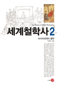 세계철학사. 2: 아시아세계의 철학