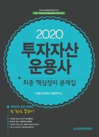 epass 투자자산운용사 최종핵심정리 문제집(2020)