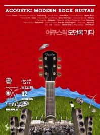 어쿠스틱 모던록 기타(Acoustic Modern Rock Guitar)