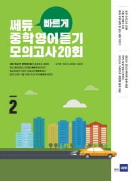 쎄듀 빠르게 중학영어듣기 모의고사 20회. 2