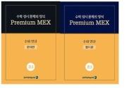 수학 경시 문제의 정석 Premium MEX 초3 수와 연산