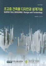 초고층 건축물 디자인과 설계기술