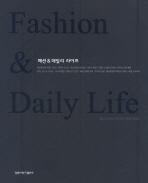 패션 & 데일리 라이프