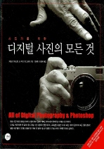 사진가를 위한 디지털 사진의 모든 것