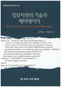 정보자원의 기술과 메타데이터