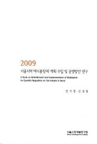 서울지역 택시총량제 계획 수립 및 운영방안 연구(2009)