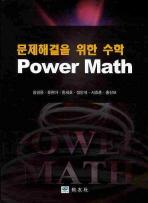 문제해결을 위한 수학
