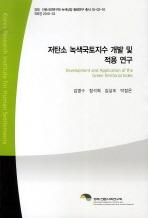 저탄소 녹색국토지수 개발 및 적용 연구