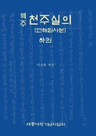 역주 천주실의(언해필사본)(하)
