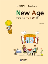 뉴에이지 피아노 솔로. 1: 고급용