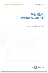 북한 기업의 운영실태 및 지배구조