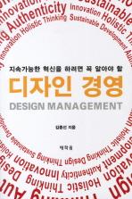디자인 경영