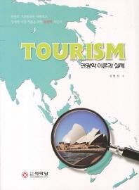 Tourism(관광학 이론과 실제)