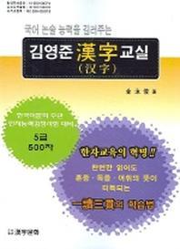 김영준 한자교실 5급 500자