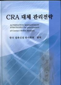 CRA 대체관리전략