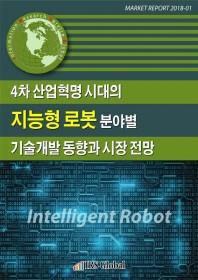 4차 산업혁명 시대의 지능형 로봇 분야별 기술개발 동향과 시장 전망