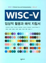 WISC-V 임상적 활용과 해석 지침서