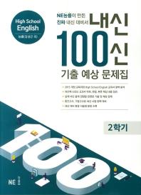 내신 100신 High School English(고등 영어) 2학기 기출 예상 문제집(능률 김성곤 외)(2021)