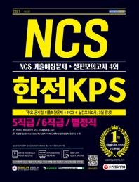 한전KPS 5직급/6직급/별정직 NCS 기출예상문제+실전모의고사 4회(2021)