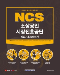 NCS 소상공인시장진흥공단 직업기초능력평가(2021)