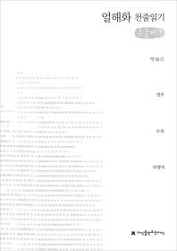 얼해화(큰글씨책)