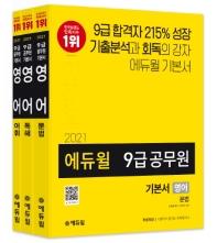 에듀윌 영어 기본서 세트(9급 공무원)(2021)