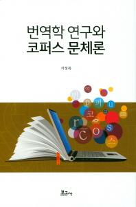 번역학 연구와 코퍼스 문체론