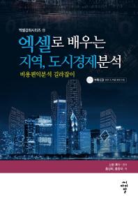 엑셀로 배우는 지역, 도시경제 분석
