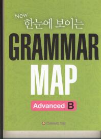 New 한눈에보이는 Grammar Map Advanced B