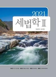 세법학. 2(2021)
