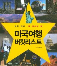 여행 전에 꼭 읽어야 할 미국 여행 버킷리스트