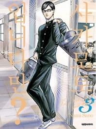 사카모토입니다만. 3