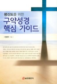 구약성경 핵심 가이드